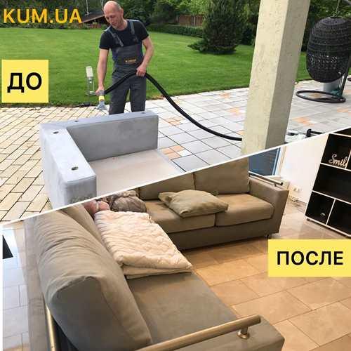 Химчистка дивана - клининговой компанией КУМ