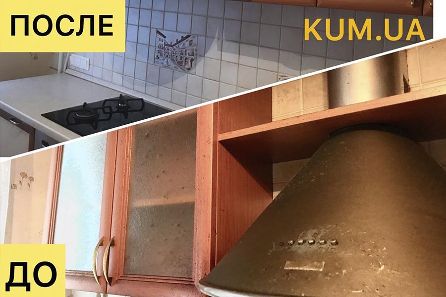 уборка кухни - клининг кум