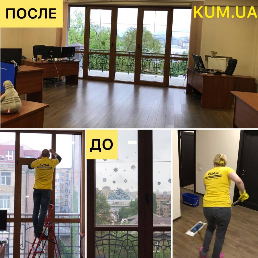 уборка офиса КУМ